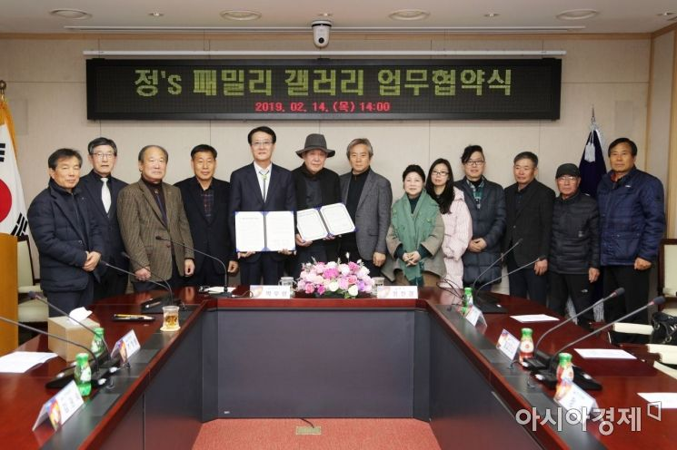 신안군, '정′s 패밀리 갤러리 조성' 업무협약 체결