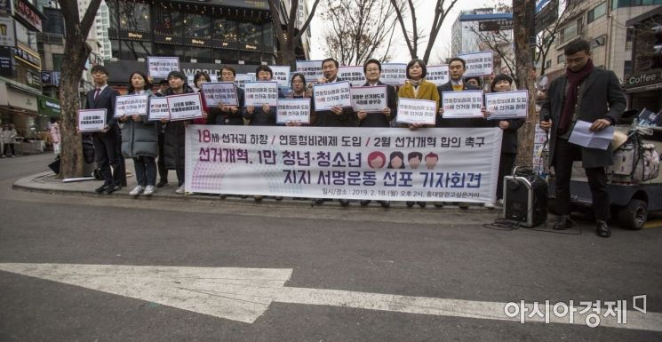 [포토]2월 선거개혁 합의 촉구
