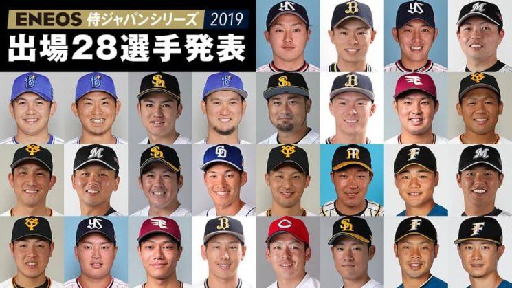 일본 야구 대표팀/사진=사무라이재팬 공식 홈페이지