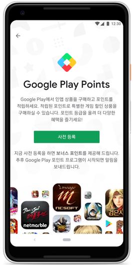 구글, 앱스토어 韓 전용 포인트 적립 프로그램 실시