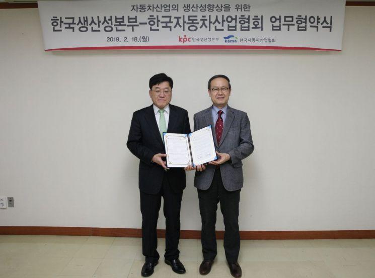 한국생산성본부 노규성 회장(오른쪽)과 한국자동차협회 정만기 회장(왼쪽)이 자동차산업 생산성 향상을 위한 업무협약을 체결한 후 기념촬영을 하고 있다.