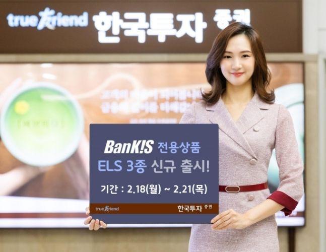 한국투자證, 뱅키스 전용 ELS 출시