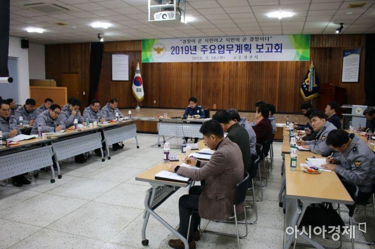 고흥경찰, 2019년 주요업무보고회 개최