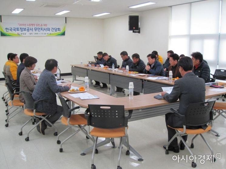 무안군, 한국국토정보공사 무안지사와 간담회 개최