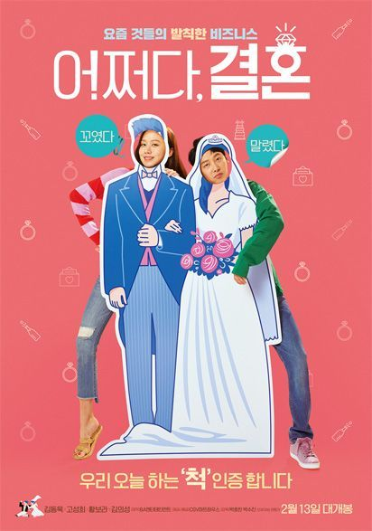 영화 '어쩌다,결혼' 포스터/사진=CGV아트하우스