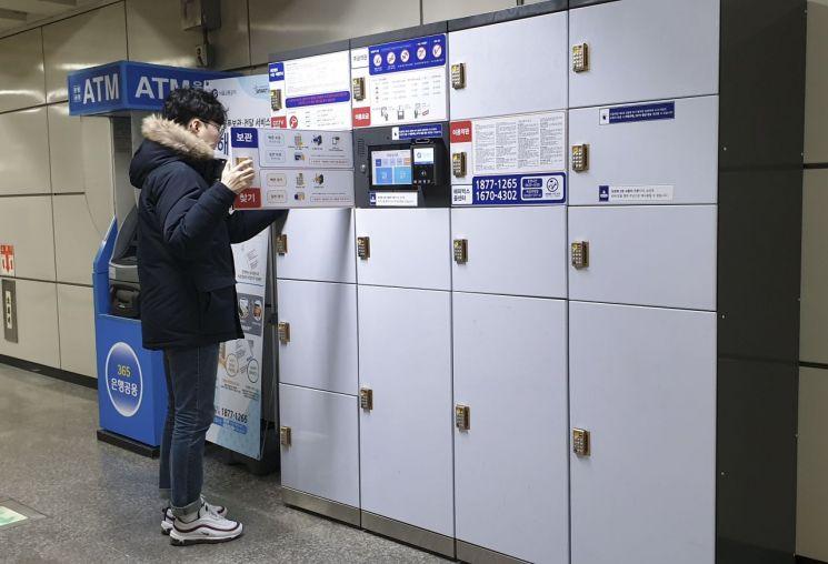 서울 지하철 물품보관함 해피박스 [사진=서울시 제공]