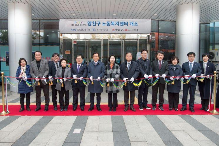 [포토]김수영 양천구청장 '양천구 노동복지센터 개소식' 참석