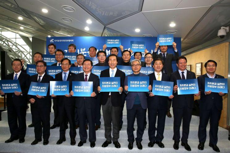 자치분권지방정부협의회, 자치분권 촉구 '서울 선언' 발표