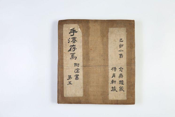 황현 수택존언 표지(안중근 공판 기사 스크랩 수록)