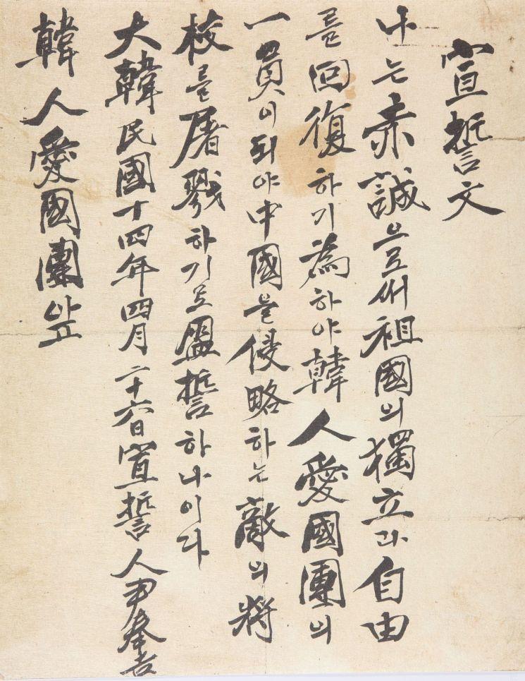 윤봉길 의사 선서문