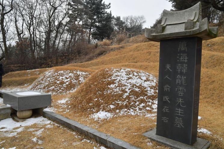 만해 한용운 묘소
