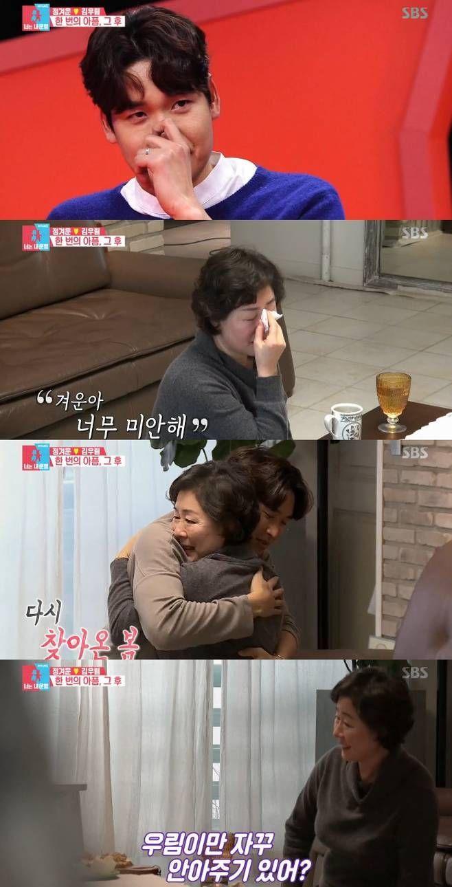 사진=SBS '동상이몽 시즌2-너는 내 운명' 방송 화면 캡처