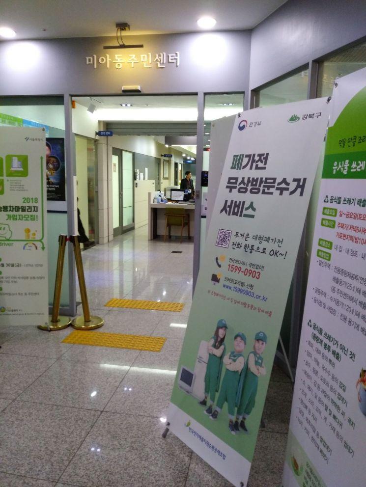 [이런 구청도...]강북구, 폐가전제품 무상 수거 서비스한 까닭?