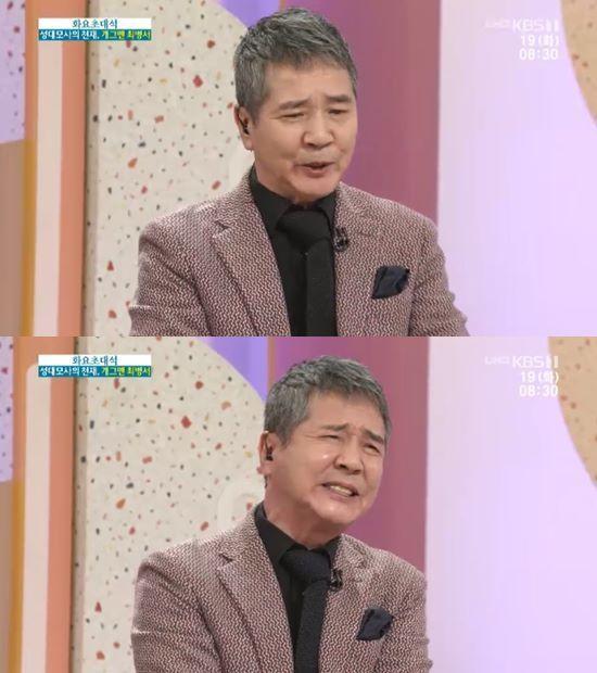 '아침마당' 코미디언 최병서 / 사진=KBS 방송 캡처
