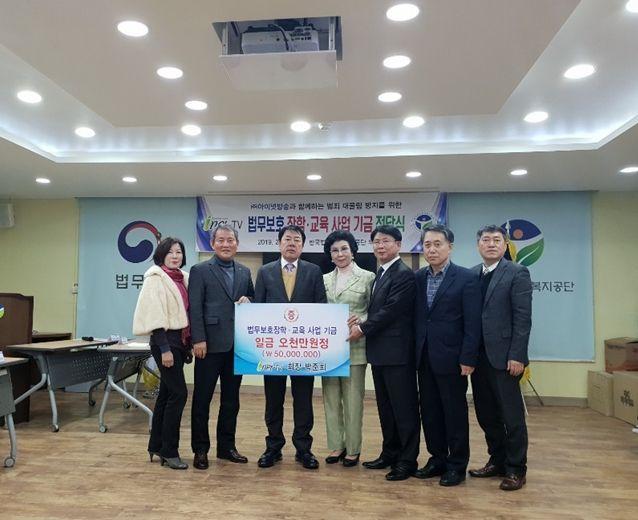 아이넷TV와 함께하는 법무보호 장학·교육 사업 기금 전달식(왼쪽에서 세번째=아이넷TV 박준희 회장)