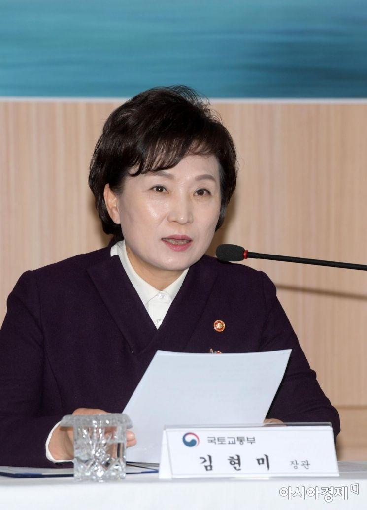 [포토]발언하는 김현미 장관