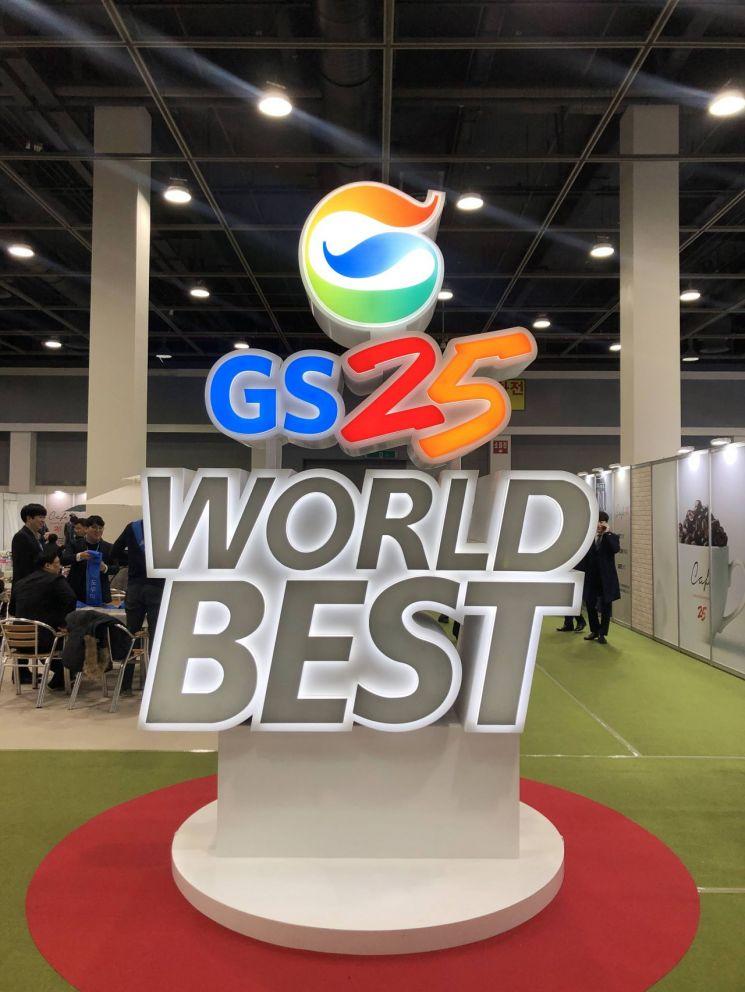 GS25, 1만3000명 점주들과 '비전' 공유…'1600원 택배' 신설