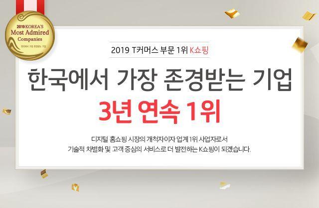 KTH, '한국에서 가장 존경받는 기업' T커머스 부분 3년 연속 1위