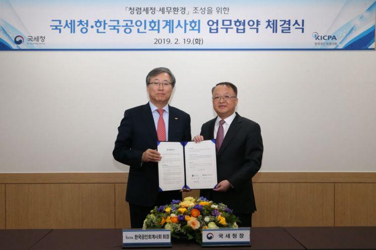 국세청, 회계사회와 세정·세무환경 조성을 위한 업무협약 체결