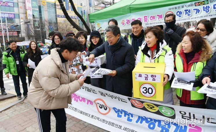광주 서구, 안전 가방 덮개 나눔 모금 운동 캠페인 진행