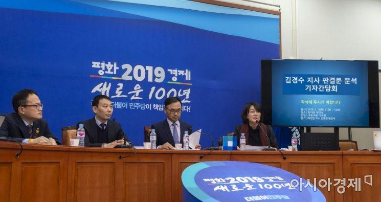 [포토] 김경수 지사 판견문 분석 발표