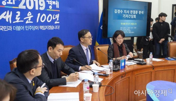 [포토] 민주당, 김경수 지사 판결문 분석 기자간담회