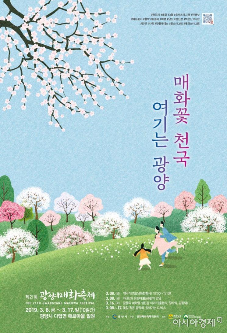 광양시, 하늘 아래 첫 꽃축제 '매화꽃 천국, 여기는 광양'