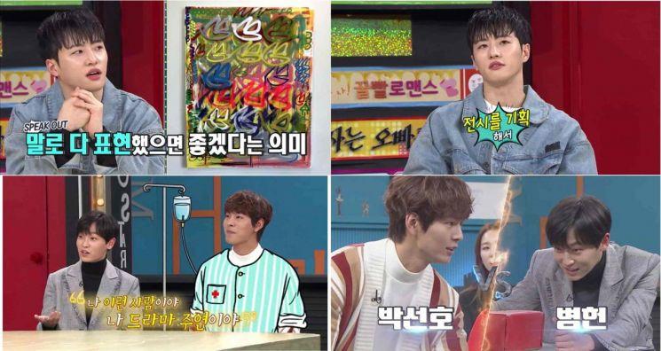 MBC에브리원 '비디오스타' 출연 B1A4 멤버 신우, 필독, 배우 박선호, 병헌 / 사진=MBC