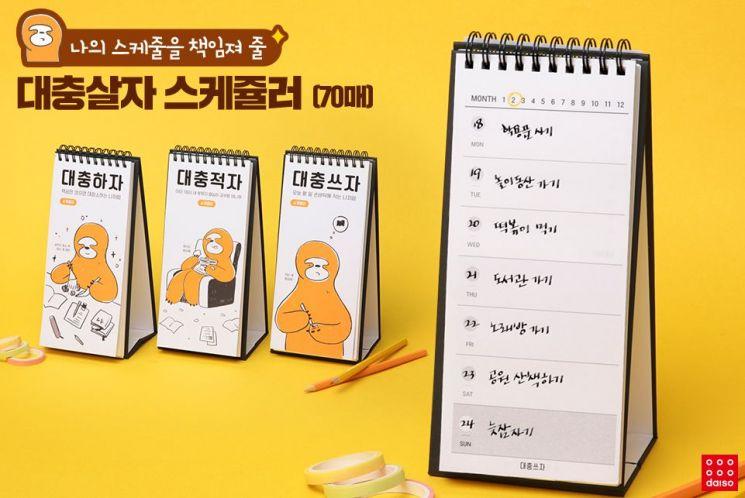 """다이소 """"신학기 용품 준비도 5000원이면 끝"""""""