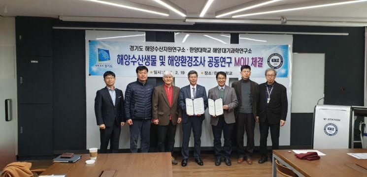 경기도해양수산자원硏 해양환경 조사위해 한양대와 MOU