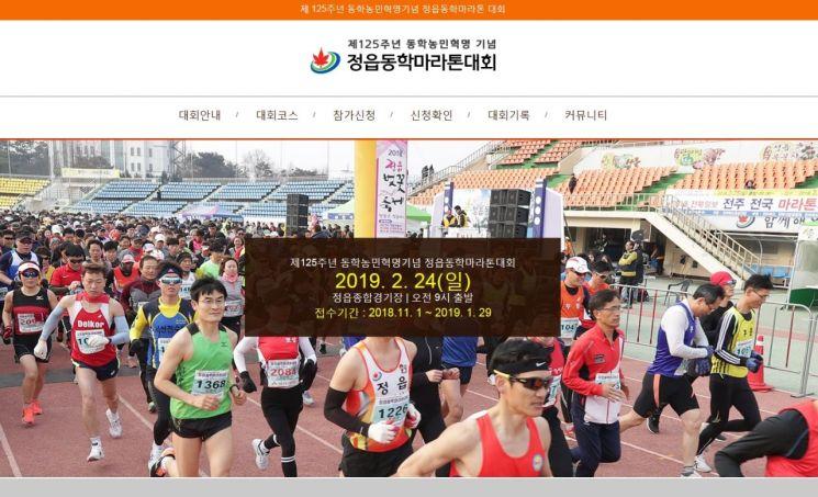 정읍시, 24일 동학농민혁명기념 정읍동학마라톤대회 개최