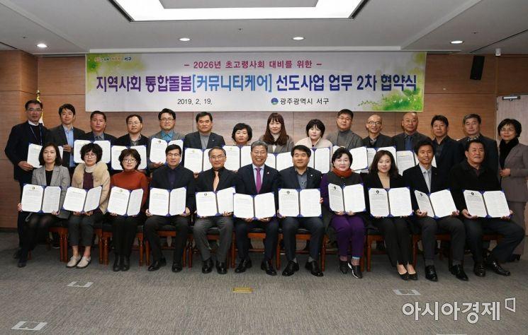 [포토] 광주 서구, 지역사회 통합돌봄 선도사업 협약식