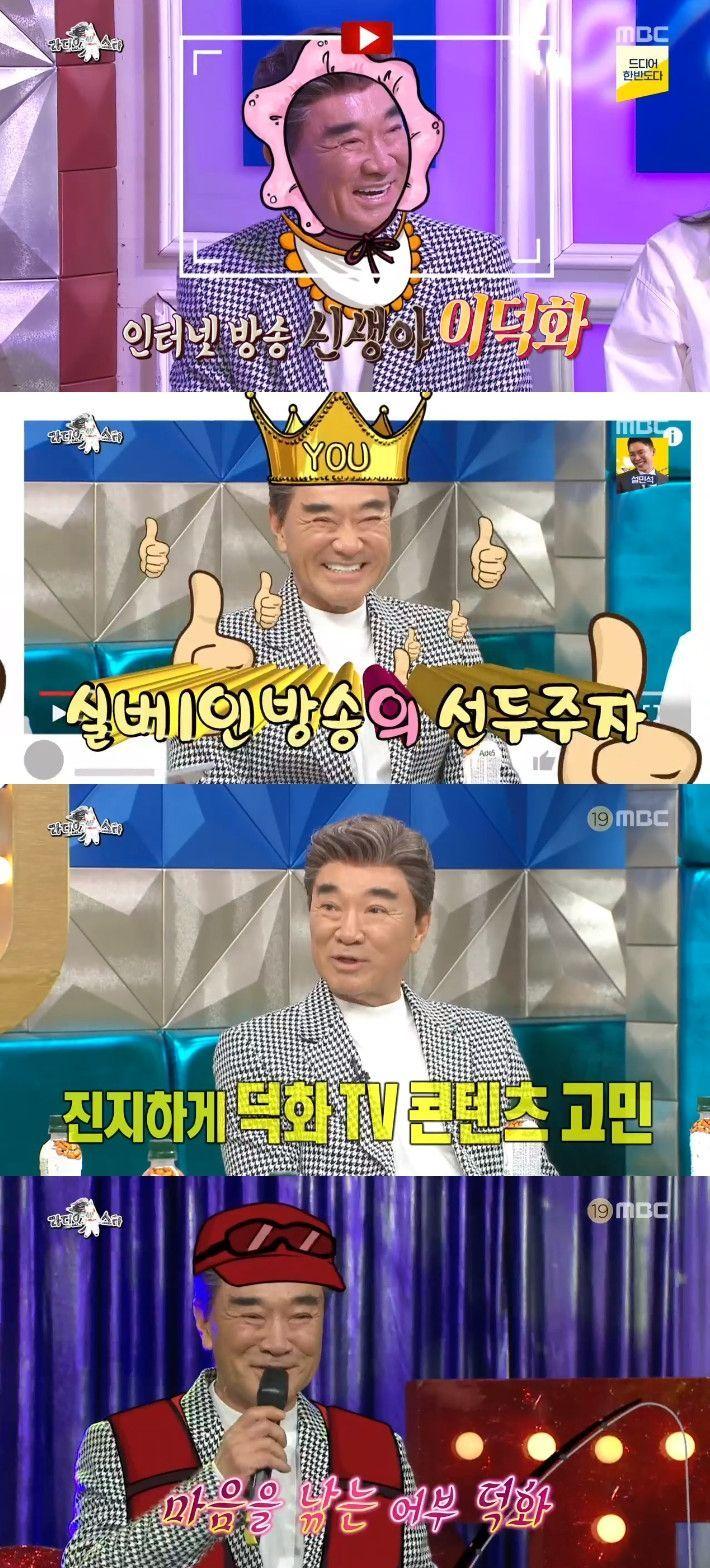 라디오스타 이덕화/사진=MBC 라디오스타 캡처