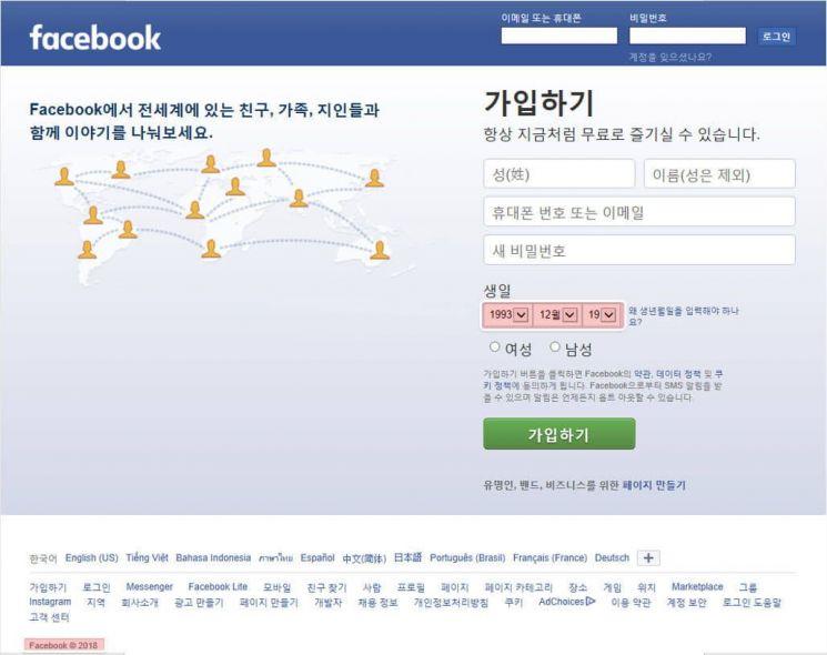 악성 광고를 통해 나타나는 가짜 페이스북 로그인 페이지(제공=안랩)
