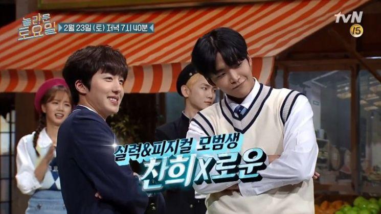 23일 '놀라운 토요일'에서는 그룹 SF9 로운과 찬희가 출연한다. / 사진=tvN
