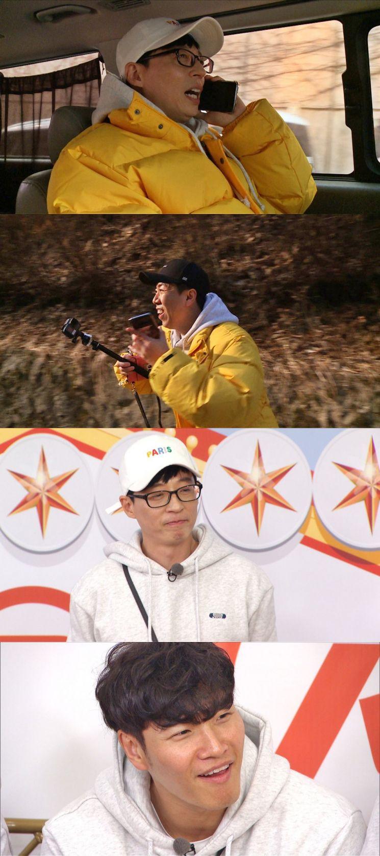 '런닝맨' 방송인 유재석 / 사진=SBS