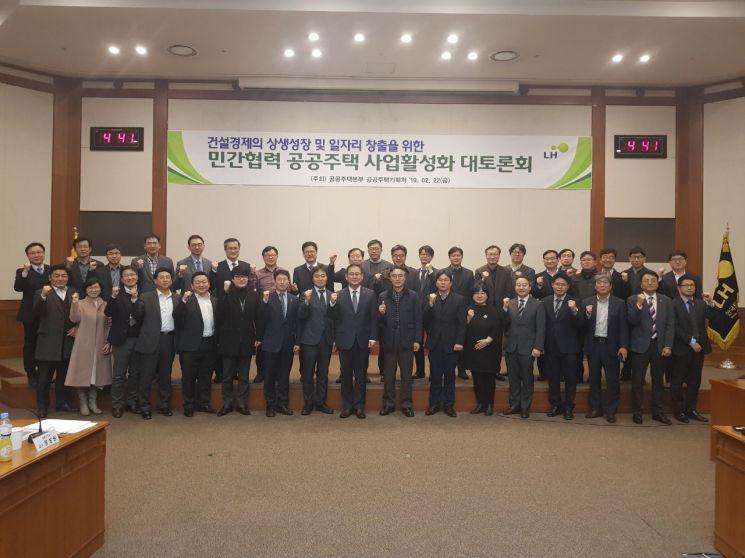 김한섭 LH 공공주택본부장(첫줄 왼쪽 아홉 번째), 정성원 세종대학교 교수(첫줄 왼쪽 여덟 번째), 김용수 한국건설관리학회 회장(첫줄 왼쪽 열 번째) 등 토론회 참석자들이 기념촬영을 하고 있다.