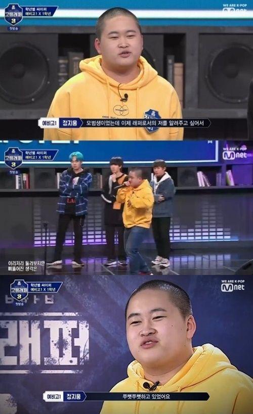 '고등래퍼3' 출연 정지웅 군 / 사진=Mnet 방송 캡처