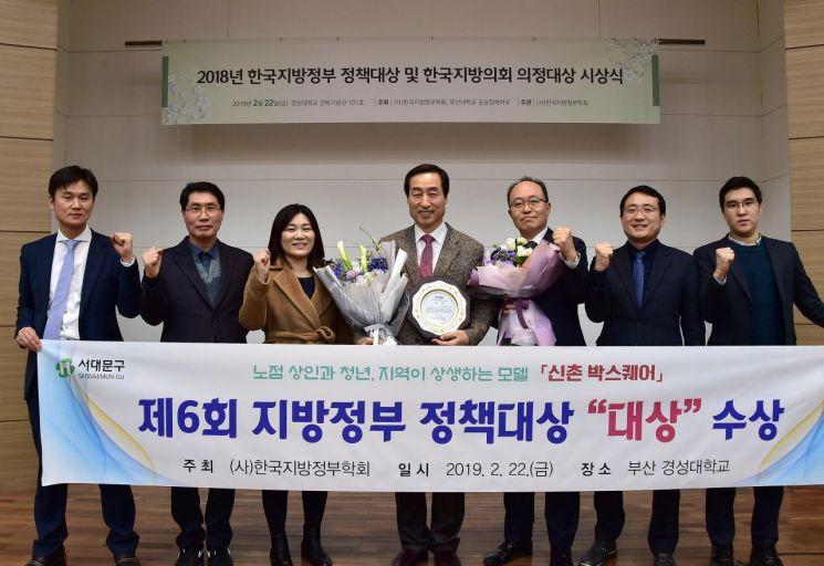 문석진 서대문구청장(가운데)이 제6회 한국지방정부 정책대상 시상식에서 '노점상인과 청년, 지역이 상생하는 신촌 박스퀘어 조성'으로 영예의 대상을 수상했다.