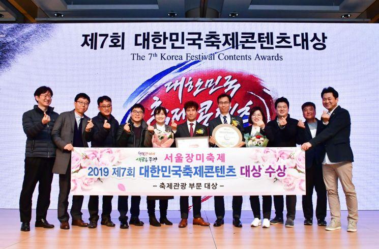 중랑구 '2019대한민국 축제콘텐츠 대상' 축제관광부문 대상 수상