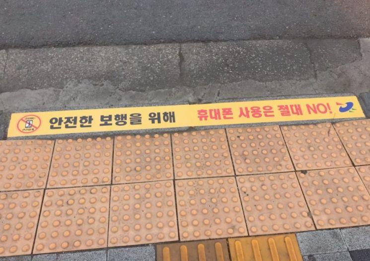 스마트폰 정지선 [사진=인천 연수구]
