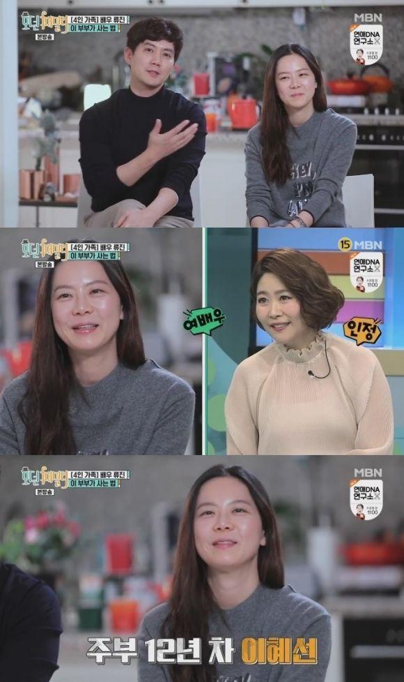 배우 류진과 이혜선 씨 부부가 22일 '모던 패밀리'에 출연했다. / 사진=MBN 방송 캡처