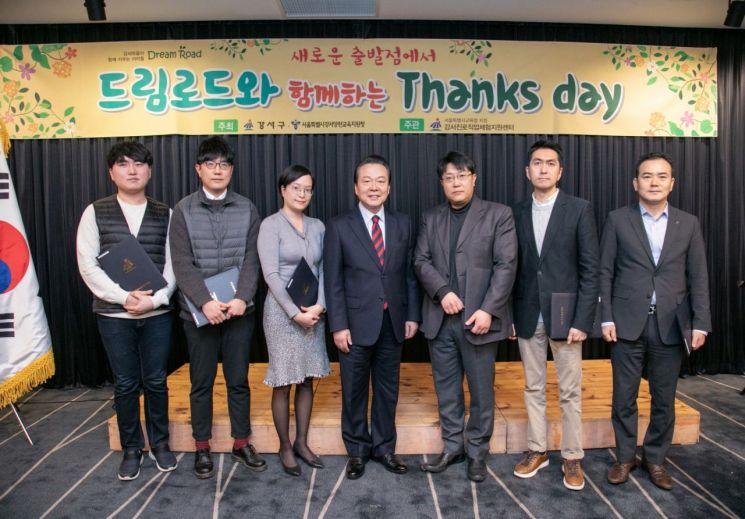 [이사람]노현송 강서구청장, 아이들 진로체험 멘토에 감사장 전달