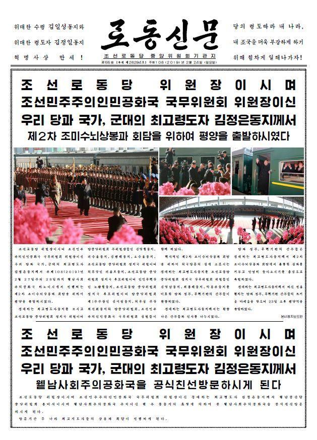 북한 노동당 기관지 노동신문은 24일 김정은 국무위원장이 제2차 북미정상회담이 열릴 베트남 하노이로 출발했다는 기사를 사진과 함께 1면에 게재했다. [이미지출처=연합뉴스]