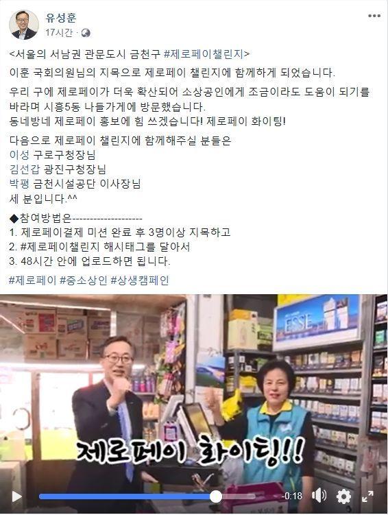 유성훈 금천구청장이 제로페이로 결제하는 자신의 모습을 담은 영상을 SNS(페이스북)에 올리며 '제로페이 챌린지' 동참을 알렸다.