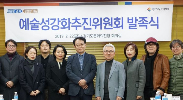 경기문화의전당 '예술성강화 추진委' 출범