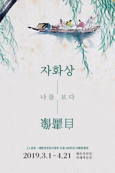 만해 한용운 '조선 독립의 서' 육필 원고 최초 공개된다