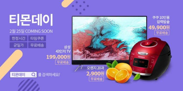 25일 티몬데이, 삼성TV 등 파격가…갤럭시S10 사전판매도