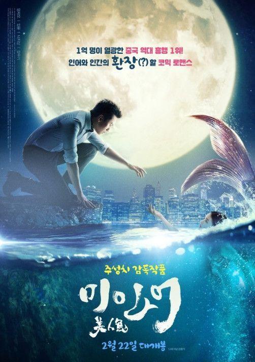 사진='미인어' 영화 포스터