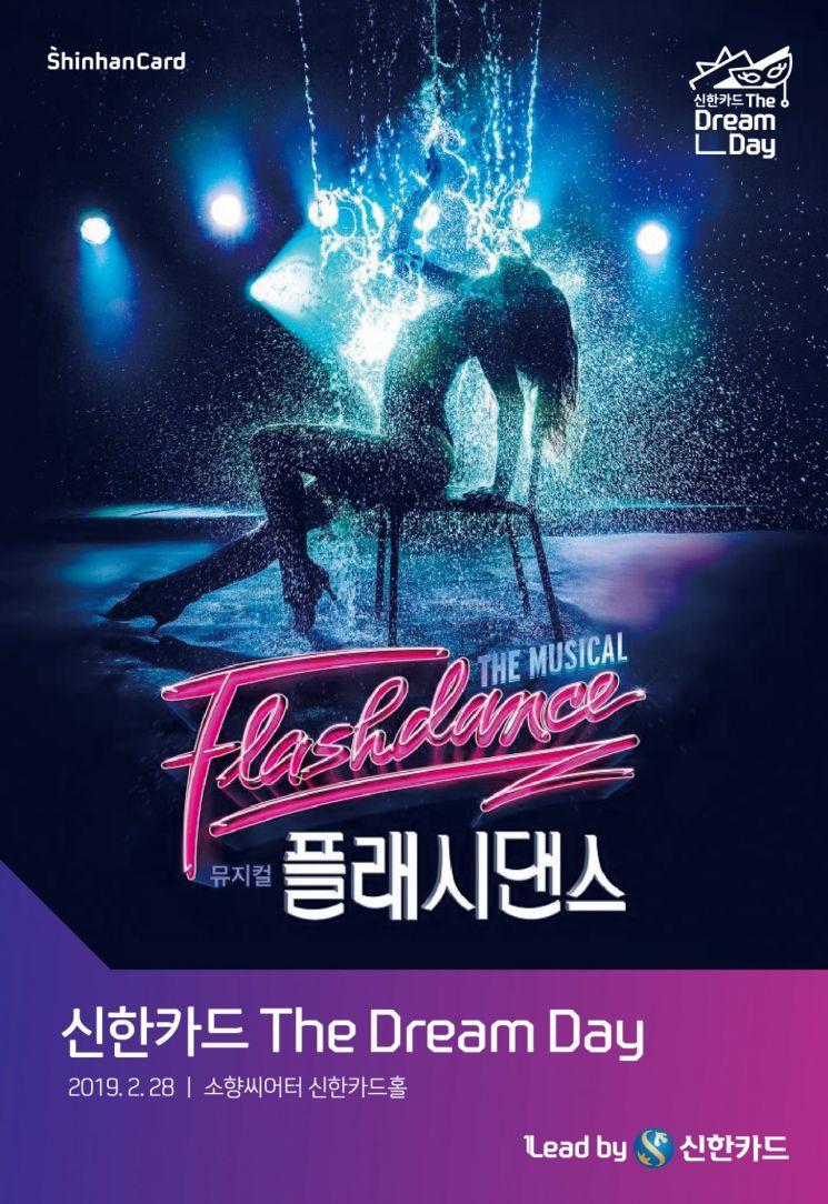 신한카드, 뮤지컬 '플래시댄스-부산' 티켓 1+1 이벤트